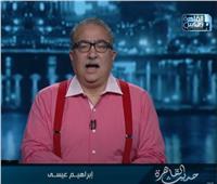 إبراهيم عيسى: الكرة فى مصر مسرحية وقاعدين بنتفرج عليها