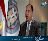محمد معيط: وزير المالية رب أسرة طلباتها لا تنتهى