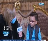 أصبح حديث السوشيال ميديا.. الطفل محمد: قصة حبي لـ«بسنت» حقيقية | فيديو