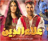أحمد عز ونجوم «علاء الدين» يحتفلون بمرور عام على المسرحية