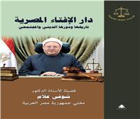 كتاب جديد للمفتي عن دار الإفتاء المصرية.. تصدره هيئة الكتاب