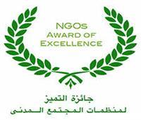 آخر موعد للتقديم لجائزة «التميز» لمنظمات المجتمع المدني