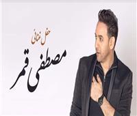 إلغاء حفل مصطفى قمر في ساقية الصاوي بسبب كورونا