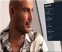 عمرو دياب.. «نمبر وان» تويتر بسبب «فاكرني يا حب»