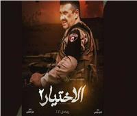 كريم عبدالعزيز يستأنف تصوير «الاختيار2»