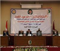 الأعلى للجامعات يصدر 7 قرارات في اجتماعه بمحافظة الفيوم