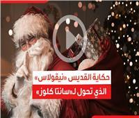 فيديوجراف| حكاية القديس «نيقولاس» الذي تحول لـ«سانتا كلوز»