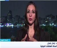 إيمان زهران: «إثيوبيا» اعتمدت على التسويف.. ومصر تعاملت بطريقة سلمية