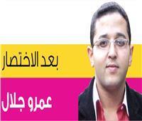 الموقع الرئاسى وأفكار بكرة