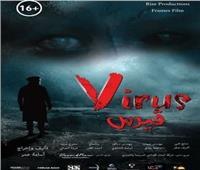 القومي للسينما ينفرد بالعرض العام الأول لفيلم «فيروس»