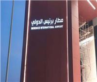 الطيران: تسليم مطار برنيس لـ«المصرية للمطارات» أغسطس المقبل