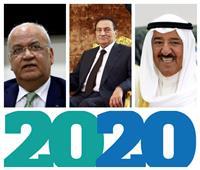 فيديوجراف| أبرز السياسيين الراحلين في 2020