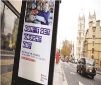 دراسة بريطانية تدعو لتطعيم مليونى شخص أسبوعياً
