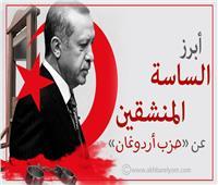 إنفوجراف  «الديكتاتورية».. كلمة السر وراء انشقاق ساسة أردوغان عن حزبه