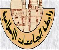 الجامعات الإسلامية تهنئ شيخ الأزهر وبابا الفاتيكان باعتماد 4 فبراير يوما للأخوة الإنسانية