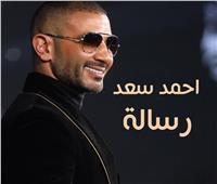 تريند اليوتيوب | تراجع «رسالة» لـ أحمد سعد