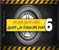 إنفوجراف  6 خطوات لإنقاذ حياتك بعد انفجار إطار سيارتك على الطريق