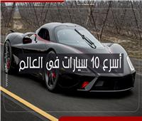 فيديوجراف| أسرع 10 سيارات بالعالم في 2020