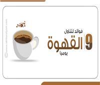 إنفوجراف  9 فوائد لتناول القهوة يوميًا