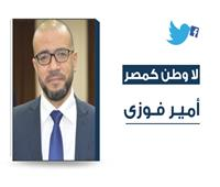 الفرقاطة بيرجاميني في مصر.. وأوهام أزمة ريجيني