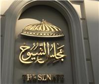 مجلس الشيوخ.. 10 محطات تاريخية «فارقة» مرت بها الغرفة الثانية للبرلمان