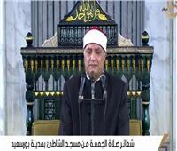بث مباشر| نقل شعائر صلاة الجمعة من مسجد الشاطىء بمدينة بورسعيد