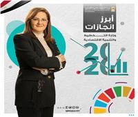 حصاد التخطيط 2020  إطلاق «خدمة المواطن».. وفوز «السعيد» بأفضل وزير عربي