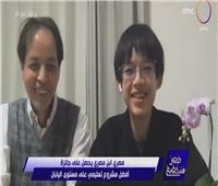 مصري يحصد المركز الأول في مسابقة أفضل مشروع تعليمي في اليابان| فيديو