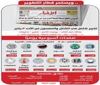 «جريدة الأخبار» صوت للمواطن «بشكل تاني» في التطوير الجديد لصحافة الشعب