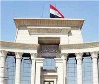 «الدستورية» ترفض الفصل في نزاعبين مصلحة الضرائب وشركة قطاع عام