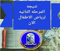 رسالة مهمة من «تعليم القاهرة» حول نتيجة المرحلة الثانية لرياض الأطفال