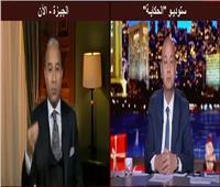 «أبو شقة» يكشف حقيقة اتهام إيطاليا ضباط مصريين بقضية ريجيني.. فيديو