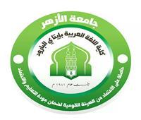 محاضرات «أون لاين» بكلية اللغة العربية بإيتاي البارود