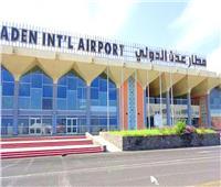 إعادة فتح مطار عدن عقب هجوم صاروخي استهدف أعضاء الحكومة الجديدة