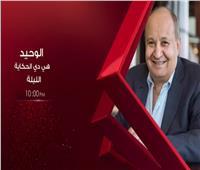الليلة | عرض فيلم وثائقي عن وحيد حامد في عيون المشاهير