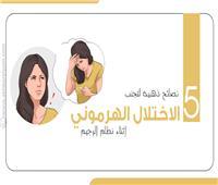 5 نصائح ذهبية لتجنب الاختلال الهرموني أثناء الرجيم