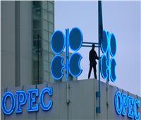 «أوبك»: تعزيز التعاون بين منتجي النفط يخدم المستهلكين والاقتصاد العالمي