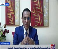 خبير: الاقتصاد المصري نقطة مضيئة في إفريقيا.. الفيديو