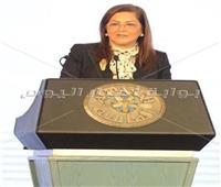 وزيرة التخطيط: «إن آي كابيتال» القابضة تطرح صناديق استثمار جديدة
