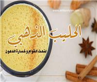 إنفوجراف | «الحليب الذهبي» لنحت القوام وخسارة الدهون
