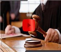 فيديوجراف| «مطرقة القاضي».. هدوء في قاعة المحكمة
