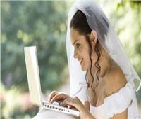 الزواج «أون لاين» يطيل عمر العلاقة بين الطرفين