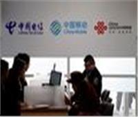 بورصة نيويورك تتراجع عن شطب ثلاث شركات اتصالات صينية