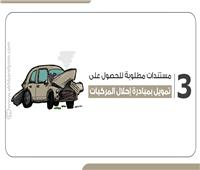 إنفوجراف| 3 مستندات للحصول على التمويل بمبادرة إحلال السيارات