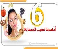 إنفوجراف  أبرزها «السالمون والكاكاو والرومي».. 6 أطعمة تسبب السعادة