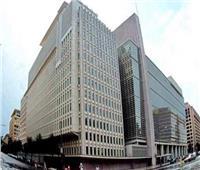 البنك الدولي يتوقع تصاعد نمو الاقتصاد المصري خلال العامين المقبلين