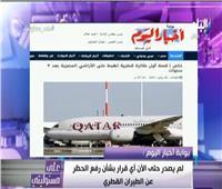أحمد موسى يبرز خبر «بوابة أخبار اليوم» بشأن عودة الطيران مع «قطر»