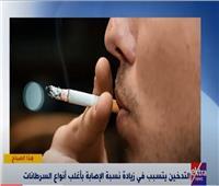 أضرار خطيرة يسببها التدخين والشيشة الإلكترونية