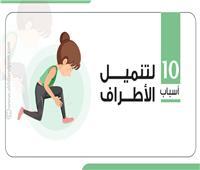 إنفوجراف  10 أسباب شائعة لتنميل الأطراف
