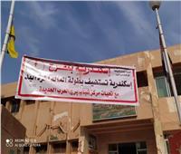 مراكز شباب الإسكندرية تتزين بلافتات الترحيب بـ«مونديال اليد»
